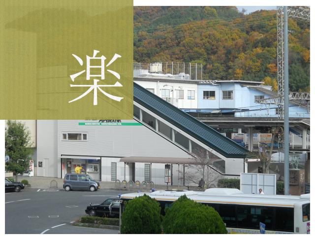 河内長野荘 大阪