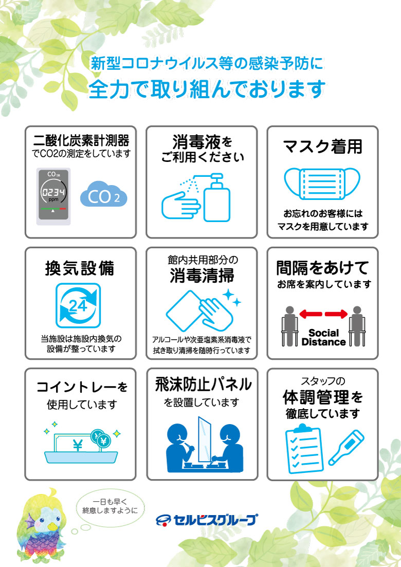 202104infection-prevention